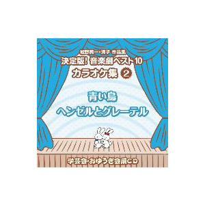 城野賢一・清子作品集 決定版!音楽劇ベスト10 カラオケ集<2>