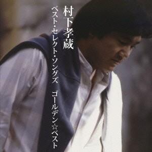 村下孝蔵/GOLDEN☆BEST 村下孝蔵ベスト・セレクト・ソングズ ebest-dvd
