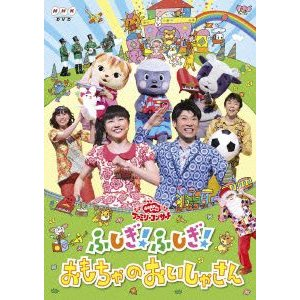 NHK「おかあさんといっしょ」ファミリーコンサート ふしぎ!ふしぎ!おもちゃのおいしゃさん