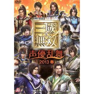 ライブビデオ 真 三國無双 声優乱舞 2013 春  DVD