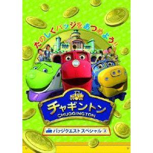 チャギントン バッジクエスト スペシャル(3)