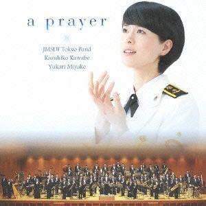 三宅由佳莉/祈り〜未来への歌声|ebest-dvd