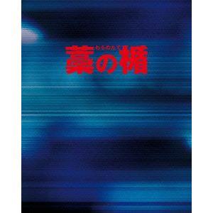 藁の楯 わらのたて ブルーレイ&DVDセット プレミアム・エディション