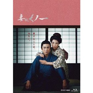 妻は、くノ一 Blu−ray BOX(Blu−ray Dis...