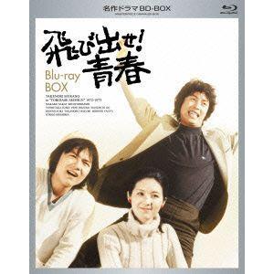 飛び出せ!青春 BD−BOX(Blu−ray Disc)|ebest-dvd