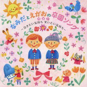 【CD】/発売日:2013/10/09/KICG-392//(教材)/中川ひろたか/新沢としひこ/た...