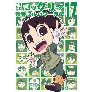 ナルトSD ロック リーの青春フルパワー忍伝 17  DVD