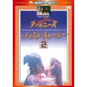 チャイニーズ・ゴースト・ストーリー2 日本語吹替収録版...