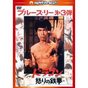 ドラゴン怒りの鉄拳 日本語吹替収録版|ebest-dvd