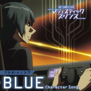 /CD/銀河機攻隊マジェスティックプリンス キャラクターソング  BLUE  アサギ トシカズ
