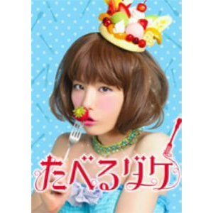 たべるダケ 完食版 Blu−ray BOX(Blu−ray ...