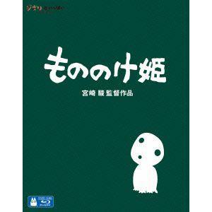 もののけ姫(Blu−ray Disc) ebest-dvd