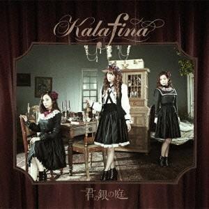 【CD】カラフィナ(カラフイナ)/発売日:2013/11/06/SECL-1421//Kalafin...
