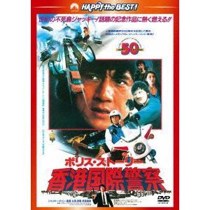 ポリス・ストーリー 香港国際警察 完全日本語吹替版 ebest-dvd