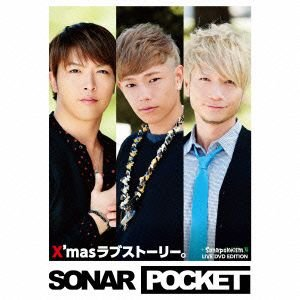 Sonar Pocket/X'masラブストーリー。(初回限定盤A)(2DVD付)