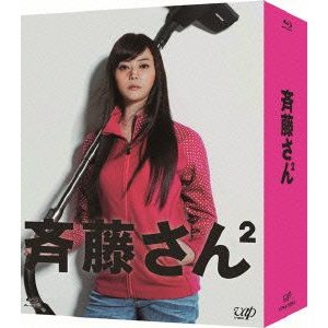 斉藤さん2 Blu−ray BOX(Blu−ray Disc...