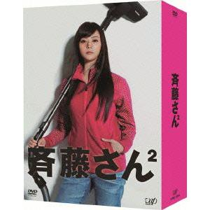 斉藤さん2 DVD−BOX...