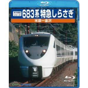 683系 特急しらさぎ(Blu−ray Disc)|ebest-dvd