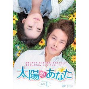 太陽のあなた DVD−BOXI