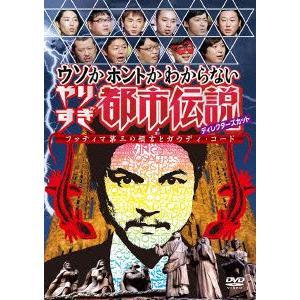 今田耕司/東野幸治/千原兄弟/ウソかホントかわからない やりすぎ都市伝説DVD 2014