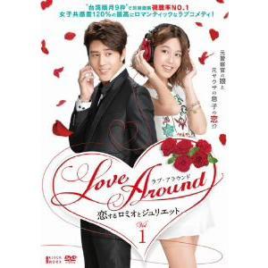 LoveAround 恋するロミオとジュリエット BOXI...