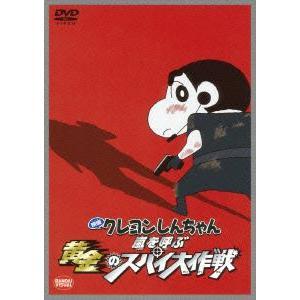 映画 クレヨンしんちゃん 嵐を呼ぶ黄金のスパイ大作戦|ebest-dvd
