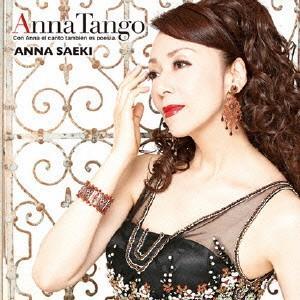 冴木杏奈/Anna Tango