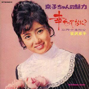 【CD】吉沢京子(ヨシザワ キヨウコ)/発売日:2014/04/16/CDSOL-1563//吉沢京...