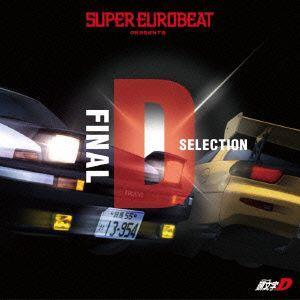 SUPER EUROBEAT presents 頭文字[イニシャル]D Final D Select...
