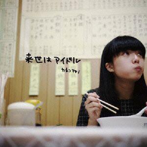 【CD】カネコアヤノ(カネコ アヤノ)/発売日:2014/05/14/XQMK-1001//カネコア...