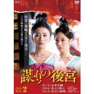 謀りの後宮 DVD−BOX2...