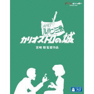 ルパン三世 カリオストロの城(Blu−ray Disc)|ebest-dvd