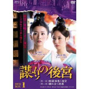 謀りの後宮 DVD−BOX3...