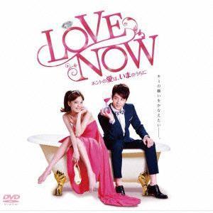 LOVE NOW ホントの愛は、いまのうちに DVD−BOX...