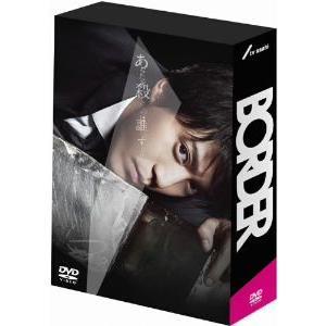 BORDER DVD-BOXの関連商品2