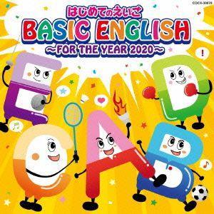 はじめてのえいご BASIC ENGLISH〜FOR THE YEAR 2020〜