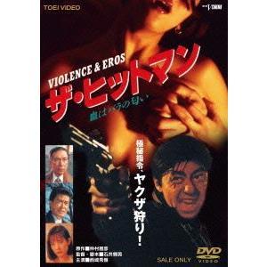 ザ・ヒットマン 血はバラの匂い|ebest-dvd