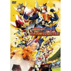 劇場版 仮面ライダー鎧武/ガイム サッカー大決戦 黄金の果実争奪杯   DVD