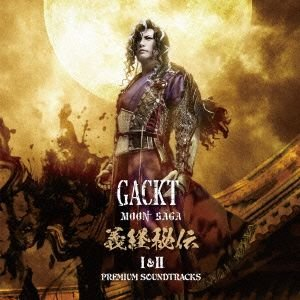 GACKT/MOON SAGA 義経秘伝 I&II−PREMIUM SOUNDTRACKS−