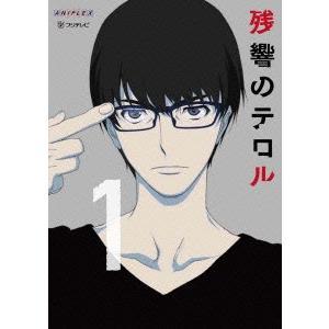 /DVD/残響のテロル 1 中澤一登 キャラクターデザイン