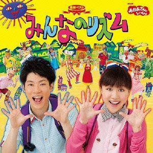 NHKおかあさんといっしょ 最新ベスト みんなのリズム|ebest-dvd