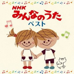 決定盤!!「NHKみんなのうた」ベスト|ebest-dvd