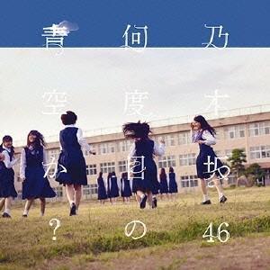乃木坂46/何度目の青空か?(DVD付C)...