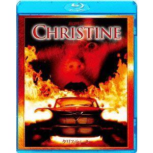 クリスティーン(Blu−ray Disc)