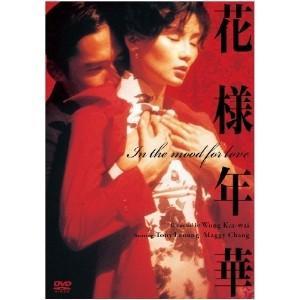 花様年華|ebest-dvd