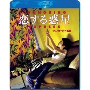 恋する惑星(Blu−ray Disc)|ebest-dvd
