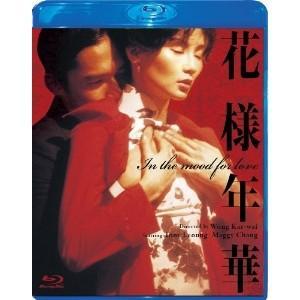 花様年華(Blu−ray Disc)|ebest-dvd