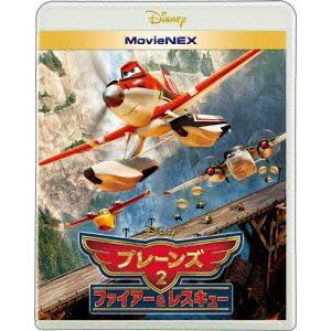 プレーンズ2/ファイアー&レスキュー MovieNEX ブルーレイ+DVDセット|ebest-dvd