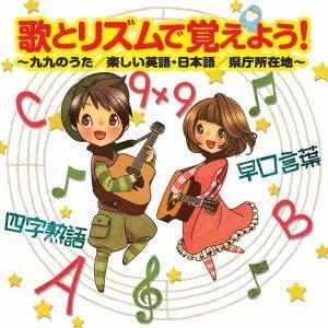 歌とリズムで覚えよう!〜九九のうた/楽しい英語・日本語/県庁所在地〜