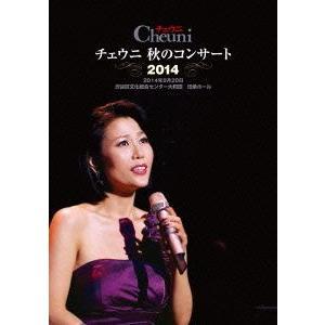 チェウニ/チェウニ・秋のコンサート2014